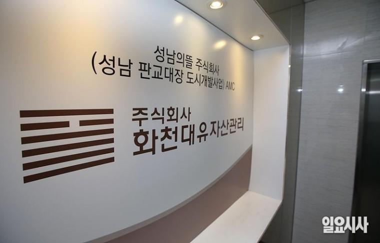 최근 성남 대장동 개발사업 특혜 의혹의 중심에 선 화천대유자산관리 ⓒ박성원 기자