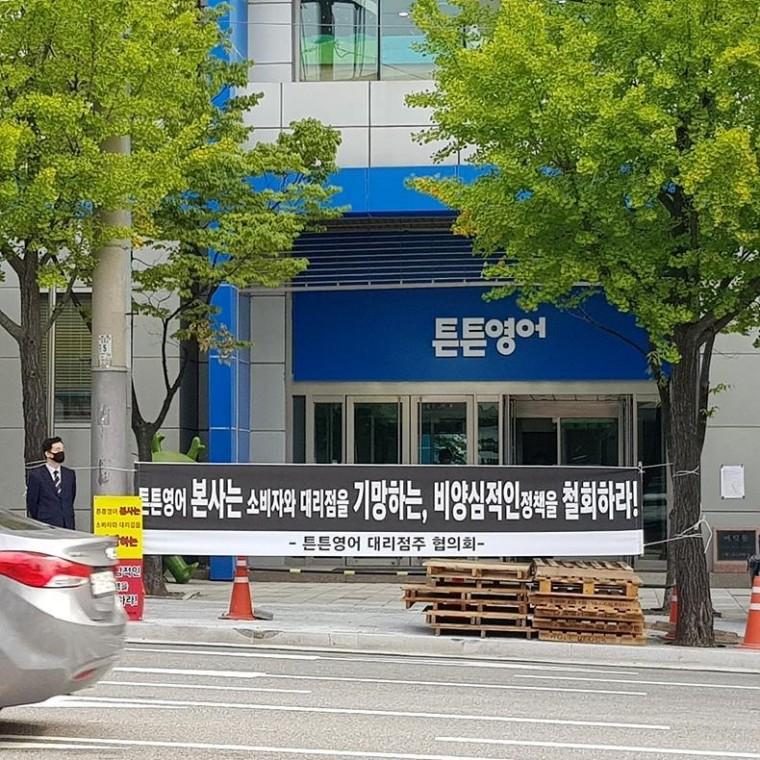 튼튼영어 본사 앞에 걸려 있는 튼튼영어 대리점주 협의회 현수막